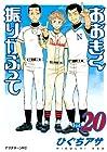 おおきく振りかぶって 第20巻 2012年10月23日発売
