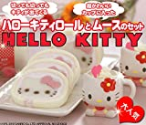 【届け日指定可能】 Hello Kittyのかわいいセット ハローキティ ロール&ムースセット