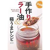 """手作りラー油&極うまレシピ---""""食べるラー油""""が自分で作れる!"""