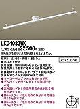 Panasonic スライド・回転タイプインテリアダクト LK04083WK
