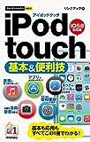 今すぐ使えるかんたんmini iPod touch 基本&便利技 [iOS 8対応版]