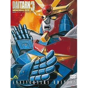 無敵鋼人ダイターン3 メモリアルボックス ANNIVERSARY EDITION【初回限定生産】 [DVD]