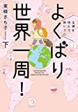 主婦を休んで旅にでた よくばり世界一周! / 東條さち子 のシリーズ情報を見る