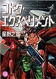 コドク・エクスペリメント 3 (3) (幻冬舎コミックス漫画文庫 ほ 1-3)