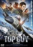 TOP GUY トップガイ[DVD]