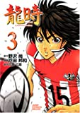 龍時 3 (ジャンプコミックスデラックス)