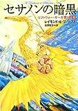 セサノンの暗黒 (ハヤカワ文庫 FT フ 2-17 リフトウォー・サーガ 第 1部6)