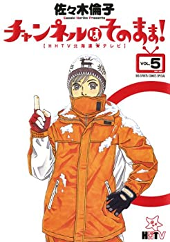 チャンネルはそのまま!(5) ビッグコミックススペシャル