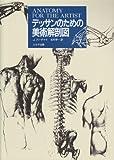 デッサンのための美術解剖図 / イエヌ バーチャイ のシリーズ情報を見る