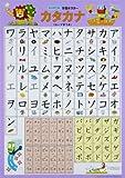 カタカナ くもんの学習ポスター ([教育用品])