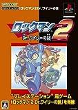 ロックマン2Dr.ワイリーの謎[CD-ROM] (カプコンゲームブックス)