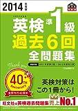 2014年度版英検準1級過去6回全問題集 (旺文社英検書)