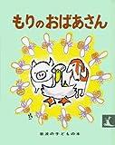 もりのおばあさん (岩波の子どもの本 (9))