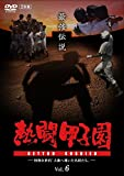熱闘甲子園 最強伝説 vol.6 怪物次世代「大旗へ導いた名将たち」 [DVD] ランキングお取り寄せ