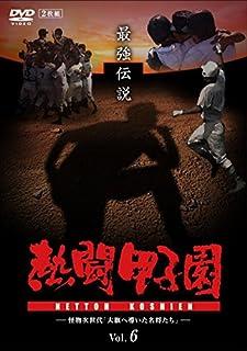 熱闘甲子園 最強伝説 vol.6 怪物次世代「大旗へ導いた名将たち」 [DVD]