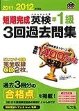 2011-2012年対応 短期完成 英検準1級3回過去問集 (旺文社英検書)