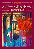 Harry Potter and the Chamber of Secrets (Japanese Edition)