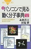DVD‐ROM付パソコンで見る動く分子事典Windows Vista対応版—分子の三次元構造が見える・わかる (ブルーバックス)