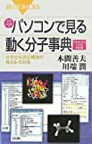 DVD-ROM付 パソコンで見る動く分子事典 Windows Vista対応版—分子の三次元構造が見える・わかる (ブルーバックス)