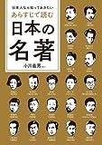 日本人なら知っておきたい あらすじで読む日本の名著<「あらすじで読む名著」シリーズ> (中経出版)