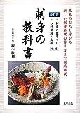 刺身の教科書—基本のおろし方から新しい刺身料理の作り方まで徹底解説