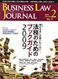BUSINESS LAW JOURNAL (ビジネスロー・ジャーナル) 2009年 02月号 [雑誌]