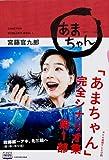 NHK連続テレビ小説「あまちゃん」完全シナリオ集 第1部 (単行本)