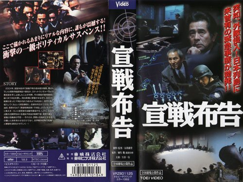 宣戦布告 [VHS]