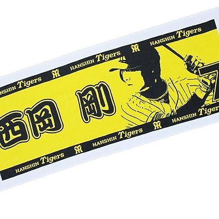 【阪神タイガース/HANSHIN Tigers】プレーヤーズネームフェイスタオル2015 背番号7 西岡剛