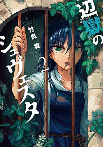 辺獄のシュヴェスタ(2) (ビッグコミックス)