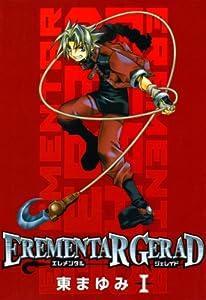 EREMENTAR GERAD 1 (コミックブレイド)