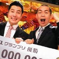 タカアンドトシ単独ライブ in 日本青年館 勝手にM?1グランプリ