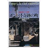 ポンペイ・奇跡の町―甦る古代ローマ文明 (「知の再発見」双書)
