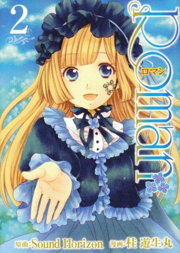 Roman 2 (2) (ヤングジャンプコミックス)