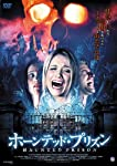 ホーンテッド・プリズン [DVD]