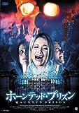 ホーンテッド・プリズン[DVD]