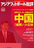 アジアフットボール批評issue03
