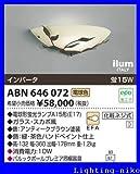 コイズミ照明 イルムブラケット ABN646072 の中古画像