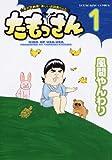 たもっさん 1 (ヤングキングコミックス)