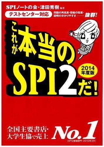 [テストセンター対応] これが本当のSPI2だ! (2014年度版)