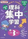 くもんの理科集中学習小学3年生 平成21・22年度用 (2009)