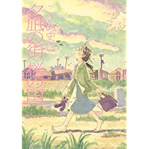 夕凪の街 桜の国 (アクションコミックス) [Kindle版]