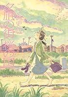 夕凪の街 桜の国 (Action comics)