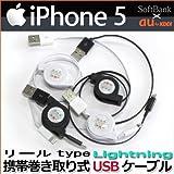 Amazon.co.jpiPhone5 用 巻き取り式-携帯用USBケーブル USB-A Lightning ブラック (iphone アイフォン リール ケーブル au KDDI SoftBank ソフトバンク)