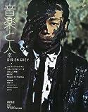 音楽と人 2012年 12月号 [雑誌]