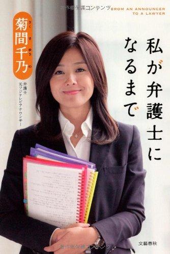 菊間千乃元フジテレビアナ、結婚