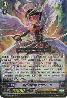 カードファイトヴァンガードG 第4弾「討神魂撃」 G-BT04/005 黒衣の戦慄 ガウリール RRR