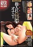 指入れ本気汁オナニー [DVD]