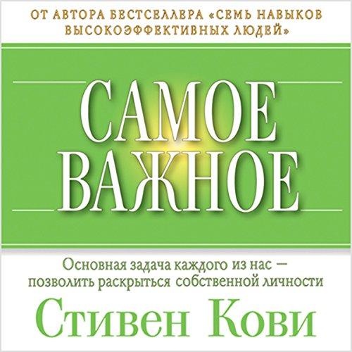 samoe-vazhnoe-the-most-important