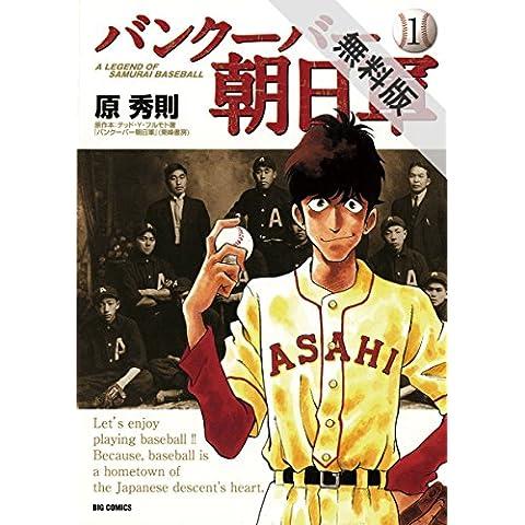 バンクーバー朝日軍(1)【期間限定 無料お試し版】 ビッグコミックス